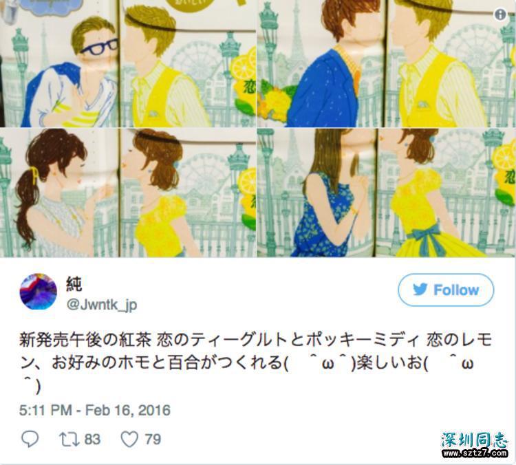 日本虽然还没承认同性婚姻,但大企业已领先一步