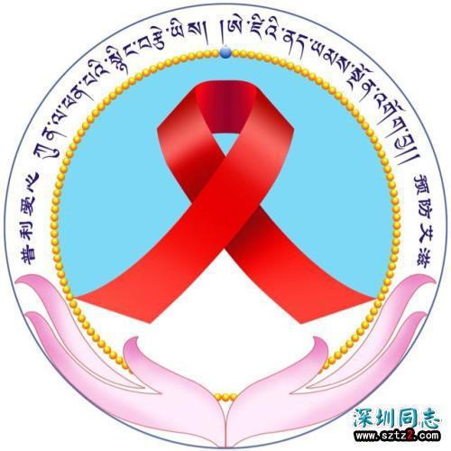 全球每17秒就有1人感染HIV