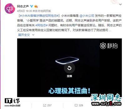 小米小爱音箱被曝歧视同性恋,官方致歉:是学来的