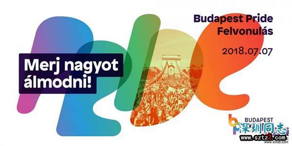 2018布达佩斯同性恋骄傲大游行