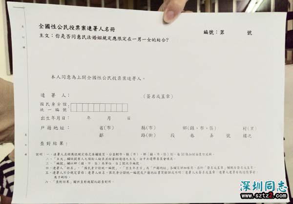 台湾:为阻幸福盟反同公投 挺同派声请停执行将开庭