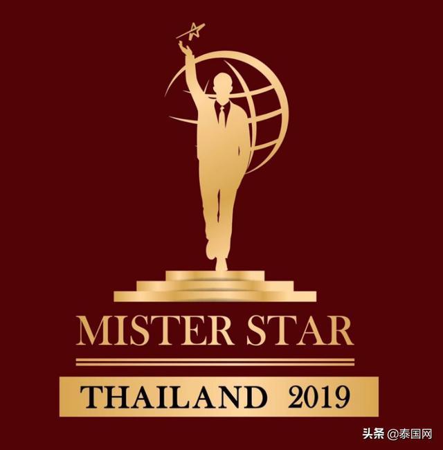 "泰国""Mister Star Thailand 2019""即将再次拉开帷幕"