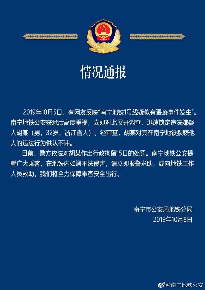 广西南宁警方:32岁男子在地铁猥亵他人,被行拘15日