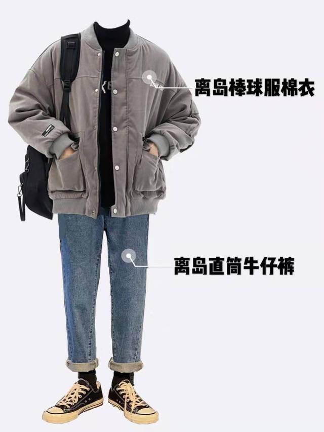 可盐可甜的男友穿搭:棉服+牛仔,男生也可以复古又文艺